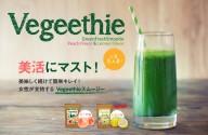 酵素グリーンスムージー「Vegeethie」