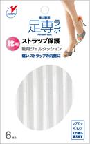 靴用ジェルクッション ストラップ保護