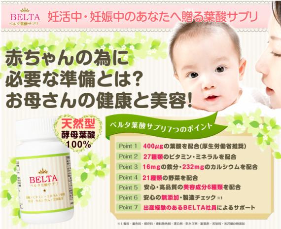 ベルタ 葉酸