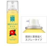 大島椿 頭皮のためのオイル