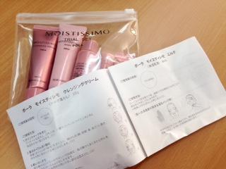 モイスティシモ トライアル6