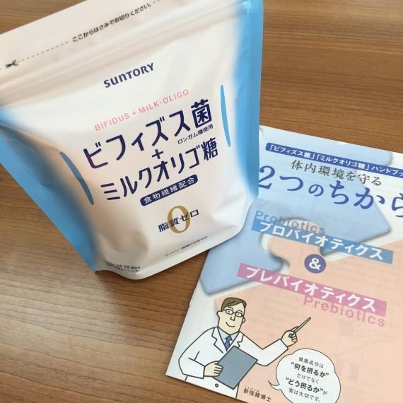 ビフィズス菌+ミルクオリゴ糖3