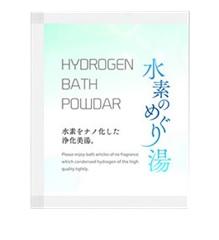 水素のめぐり湯1