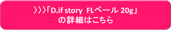 D.if story  FLベール 20g