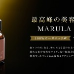 うるおいを求める美容マニアも唸る注目株♡マルラオイルを口コミ!