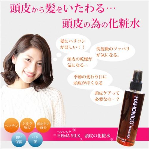 頭皮 化粧水