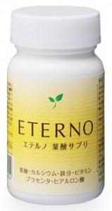 エテルノ葉酸サプリ