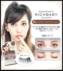 rich baby eyelash/OTONA NEW LOOK series 05画像