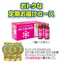 ロアコスモ ビタコラ20000 (10本セット)