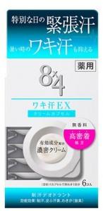 8×4ワキ汗EX クリームカプセル<医薬部外品>
