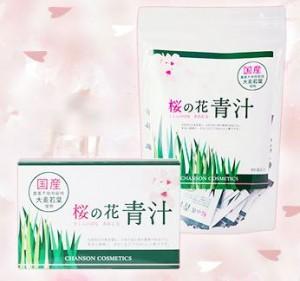 桜の花青汁