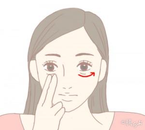 涙袋トレーニング3プッシュ