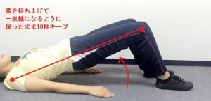 くびれを作る方法_エクササイズ7