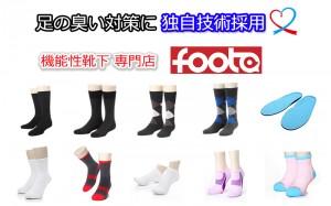 foota商品画像