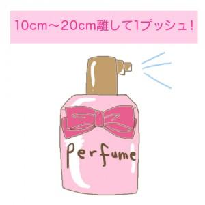 香水_付け方03