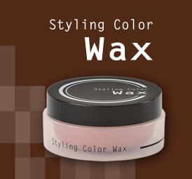 Styling Color Wax スタイリングカラーワックス