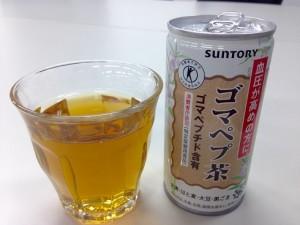 ゴマペプ茶