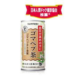 ゴマペプ茶1