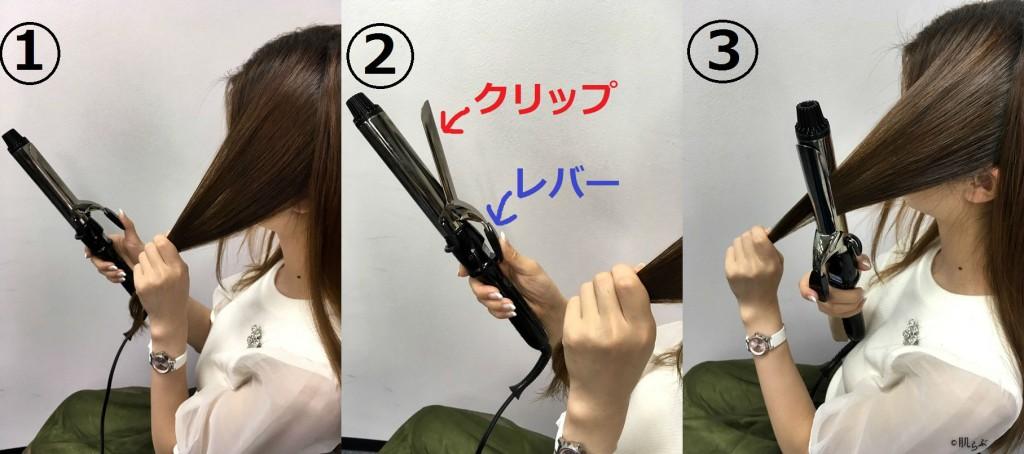 巻き髪 初心者 1-123