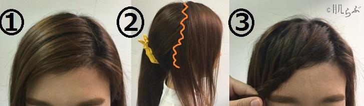 前髪123