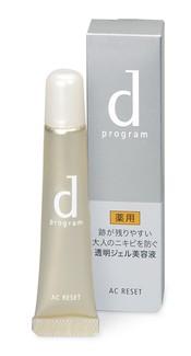dプログラム ACリセット