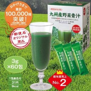 郵便局 九州産野菜青汁A