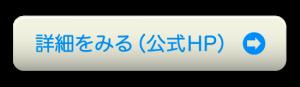 公式HPボタン