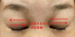 老け顔 特徴_眼輪筋3