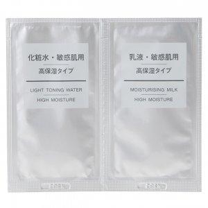 無印良品 敏感肌用・高保湿タイプ 化粧水・乳液セット