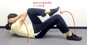くびれを作る方法_エクササイズ11