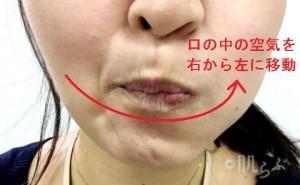 老け顔 特徴_頬筋エクササイズ3