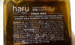 haru成分表