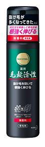 【医薬部外品】花王 サクセス 薬用毛髪活性 無香料 (育毛剤おすすめ2018)