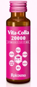 ロアコスモ ビタコラ20000(10本セット) コラーゲンドリンク ランキング