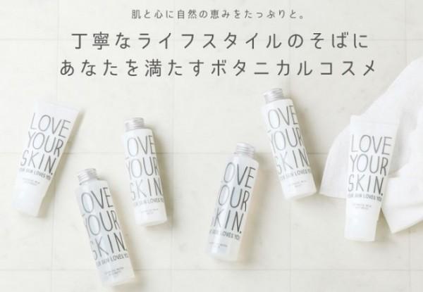 LOVEYOURSKIN_ボタニカルウォーター オーガニック 化粧水