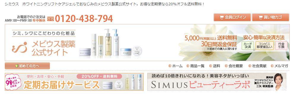 シミウス 初回購入特典
