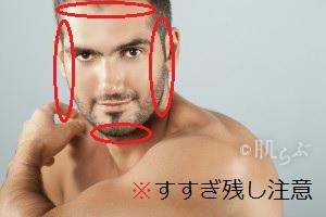 メンズ洗顔 ランキング 市販 おすすめ 男性 化粧水