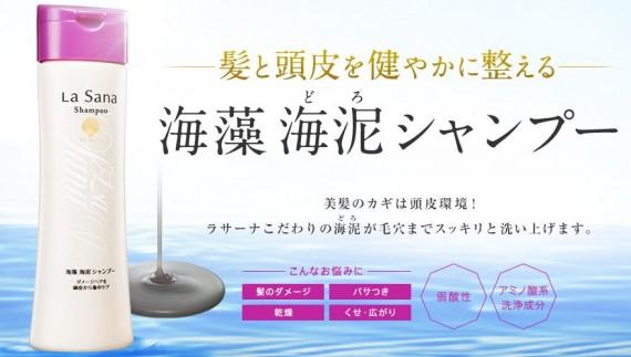 ラサーナ海藻海泥シャンプー TOP