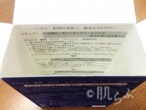 オルビス・クリアシリーズ③