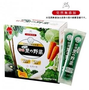 特選 里の野菜 九州産 青汁
