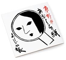 よーじや  あぶらとり紙 京都コスメ