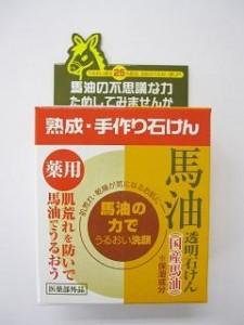 ユゼ 薬用馬油透明石けん(医薬部外品)