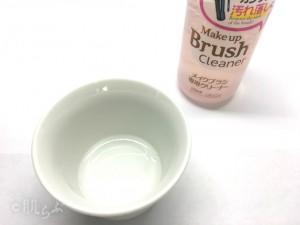 メイクブラシクリーナー 洗い方1.5