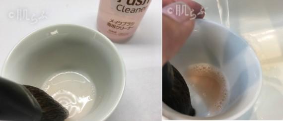 メイクブラシクリーナー 洗い方3