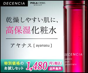 化粧水×おすすめ-2
