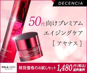 50代×基礎化粧品