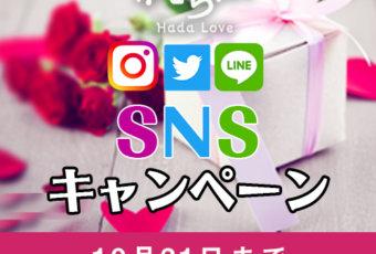 肌らぶ SNS キャンペーン