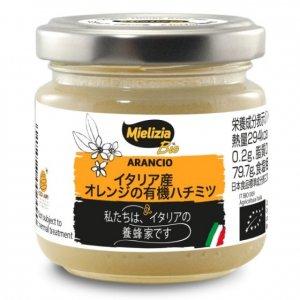 ミエリツィア イタリア産オレンジの有機ハチミツ