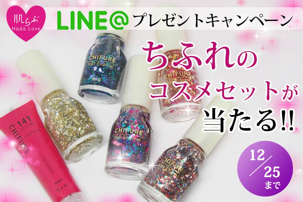 LINE@プレゼントキャンペーン ちふれ