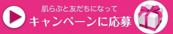 肌らぶLINE@キャンペーン応募